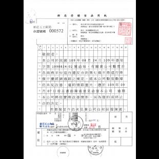 1090918存證信函沐承_001.png