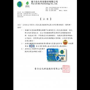 2020-12-08 二氧化氯新包裝,以利消費者識別.png