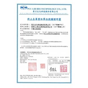 2016普倍_上海_生物科技有限公司終止在華責任單位授權證明書二合一.jpg