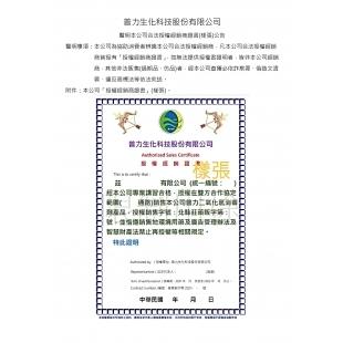 聲明本公司合法授權經銷商證書.jpg