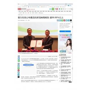 普力生技公布產品抗新冠病毒報告達99.99%以上_中時新聞網_.jpg