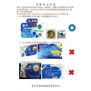 20210519偽劣包裝與新包裝識別公告.jpg
